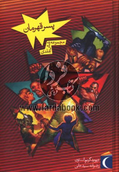 مجموعه پسر قهرمان (6جلدی)