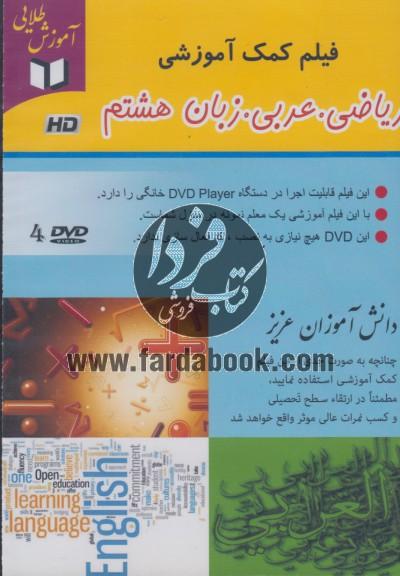 فیلم کمک آموزشی ریاضی,عربی,زبان هشتم