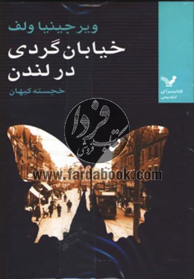 تندیس های جیبی (مجموعه دوم)،(11جلدی)