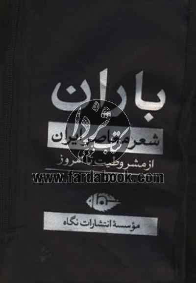 مجموعه باران (شعر معاصر ایران از مشروطیت تا امروز)،(21جلدی)