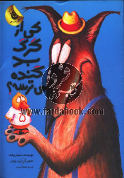 کی از گرگ بد گنده می ترسه؟