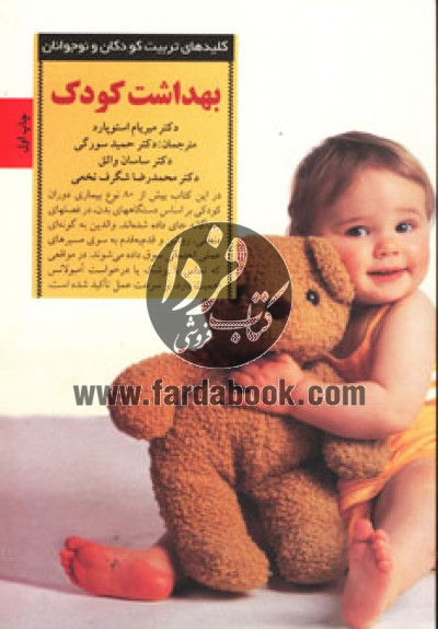 کلیدهای تربیت کودکان و نوجوانان- بهداشت کودک