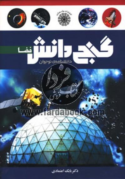 دانشنامه ی نوجوان گنج دانش (فضا)