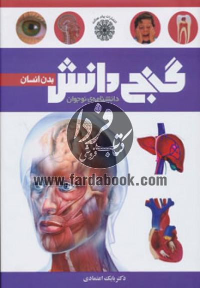 دانشنامه ی نوجوان گنج دانش (بدن انسان)