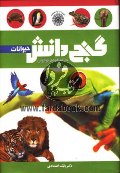 دانشنامه ی نوجوان گنج دانش (حیوانات)