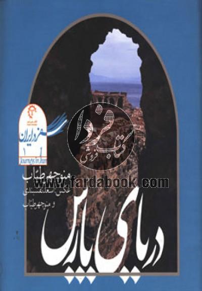 سفر در ایران 1 (دریای پارس)،(فارسی)