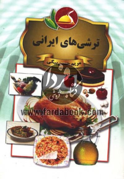 گنجینه 63 غذای خوش طعم (63جلدی)