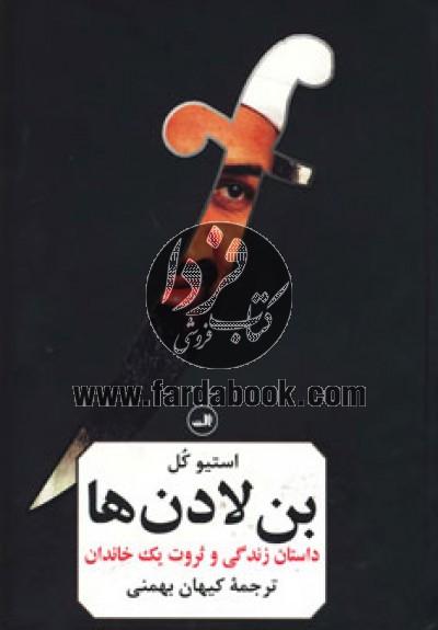 بن لادنها(داستانزندگیوثروتیکخاندان)