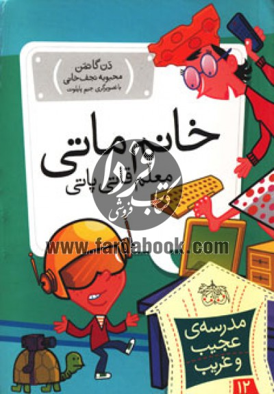رمان کودک ج75- مدرسهی عجیب و غریب 12- خانم ماتی، معلم قاتیپاتی