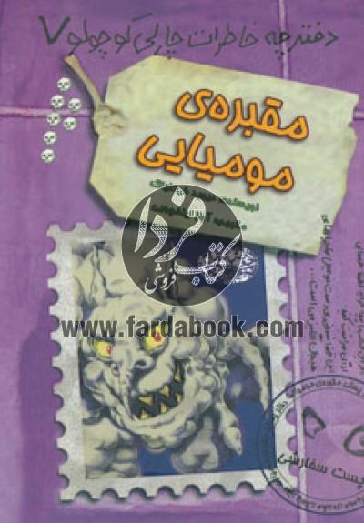 دفترچه خاطرات چارلی کوچولو ج7- مقبرهی مومیایی
