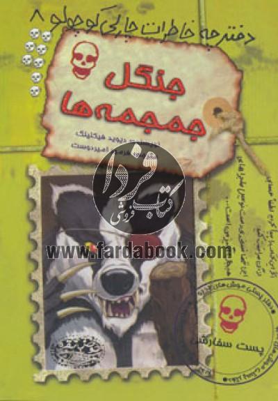 دفترچه خاطرات چارلی کوچولو ج8- جنگل جمجمهها