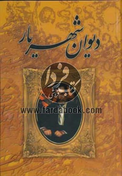 دیوان شهریار (2جلدی)