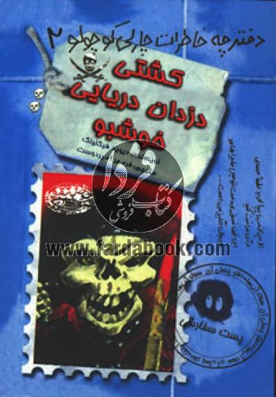 دفترچه خاطرات چارلی کوچولو ج2- کشتی دزدان دریایی خوشبو