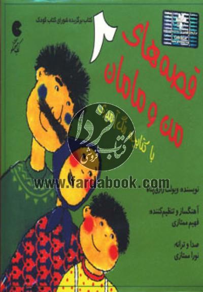 کتاب سخنگو قصه های من و مامان 2 (صوتی)
