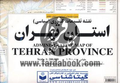 نقشه استان تهران (سیاسی)