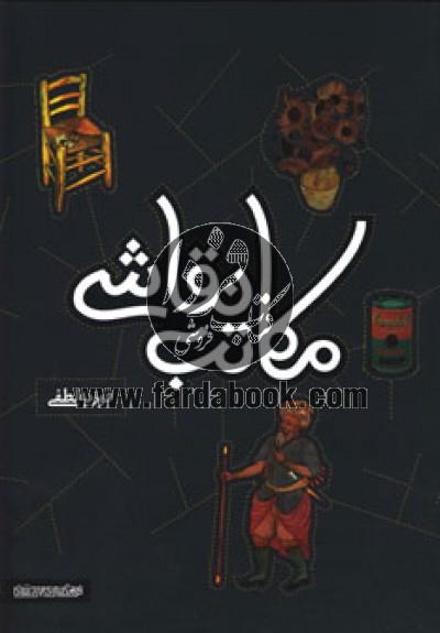 مکاتب نقاشی