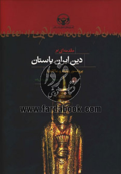 مقدمه ای بر دین ایران باستان