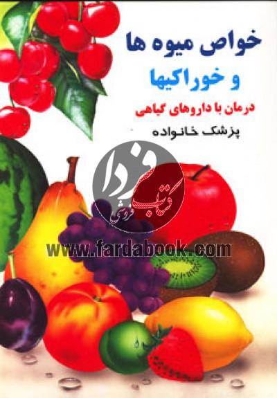 خواص میوه ها و خوراکیها (درمان با داروهای گیاهی)