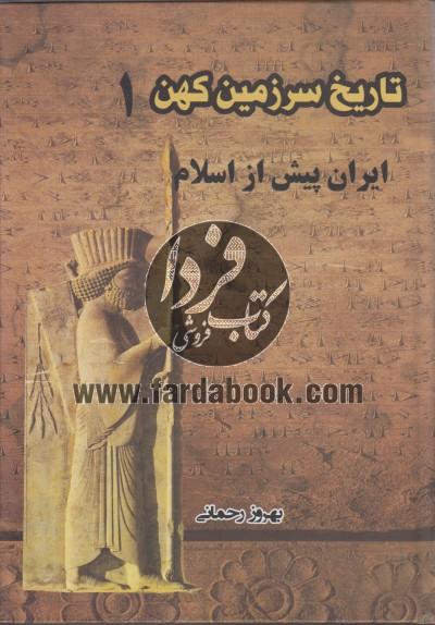 تاریخ سرزمین کهن 1و2 (ایران پیش از اسلام)