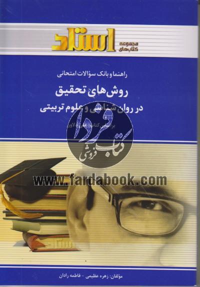 راهنما و بانک سوالات روش های تحقیق در روان شناسی و علوم تربیتی بر اساس کتاب علی دلاور