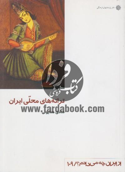 از ایران چه می دانم؟(ترانه های محلی ایران)