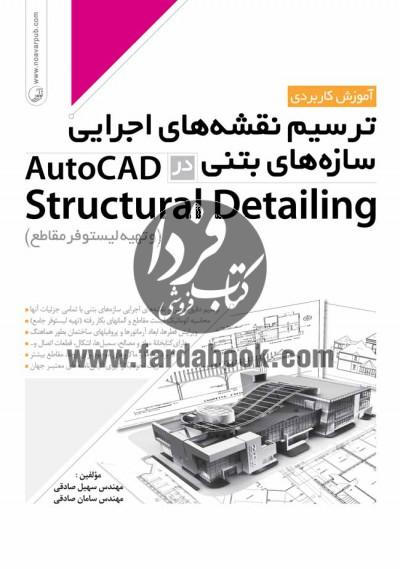 ترسیم نقشه های اجرایی سازه های بتنی در AutoCAD Structural Detaling