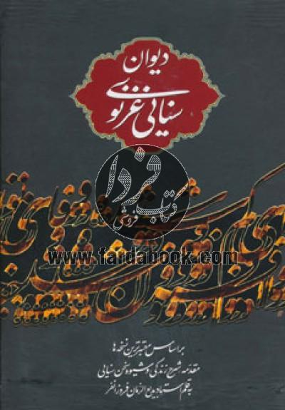 دیوان سنایی غزنوی- براساس معتبرترین نسخهها