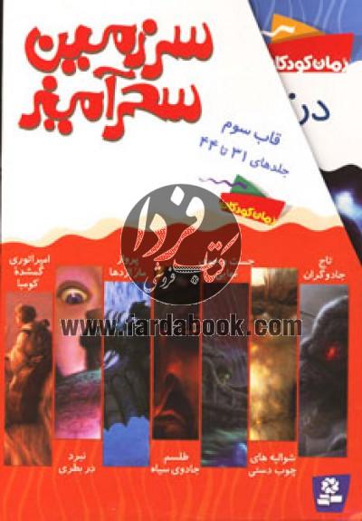 سرزمین سحرآمیز (مجموعه سوم،جلدهای31تا44)