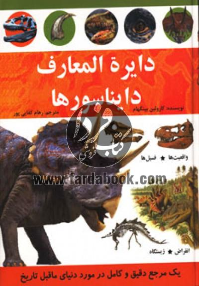 دایره المعارف دایناسورها