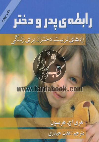 رابطه ی پدر و دختر (راههای تربیت دختران برای زندگی)