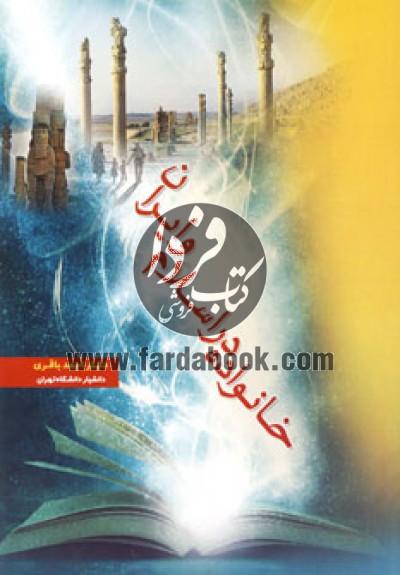 خانواده در اسلام و ایران