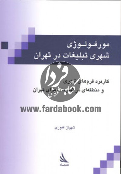 مورفولوژی شهری تبلیغات در تهران (کاربرد فرم های شهری و منطقه ای در تبلیغات برای تهران)