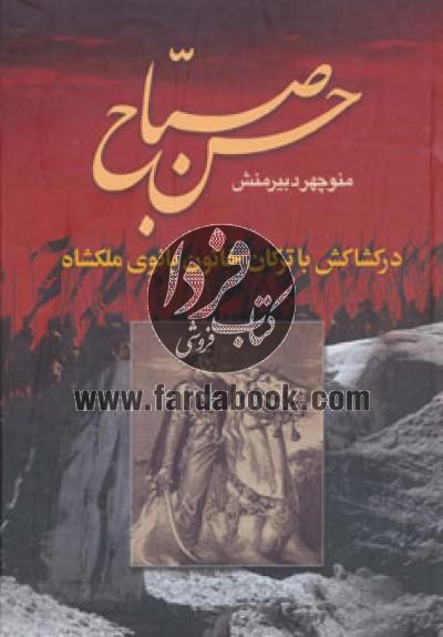 حسن صباح (در کشاکش با ترکان خاتون بانوی ملکشاه)،(2جلدی)