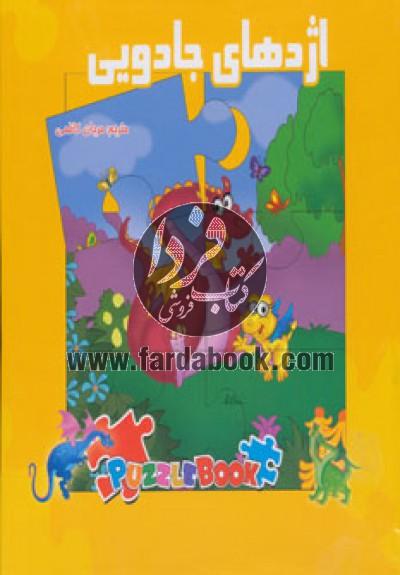 کتاب پازلی اژدهای جادویی