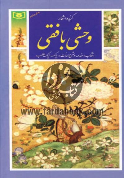 گزینه ادب پارسی ج38- گزیده اشعار وحشی بافقی