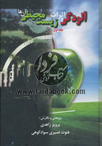 آلودگی ها و اثرات زیست محیطی آن ها (2جلدی)