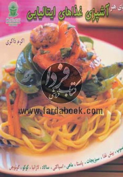 دنیای هنر آشپزی غذاهای ایتالیایی