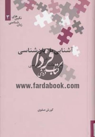 نگین های زبان شناسی 3 (آشنایی با زبان شناسی در مطالعات ادب فارسی)