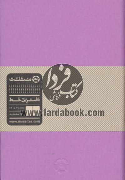 دفتر یادداشت پارچه ای بی خط