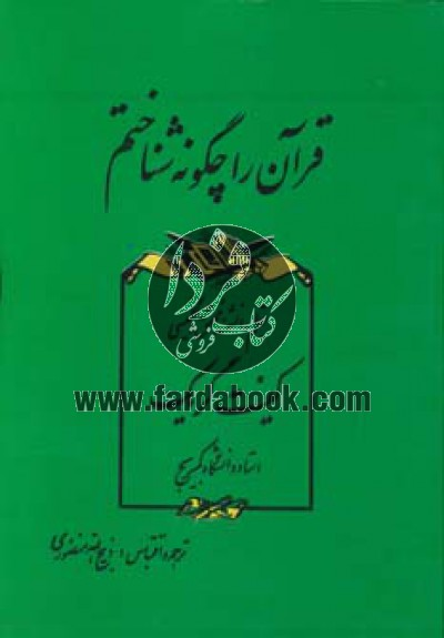 قرآن را چگونه شناختم