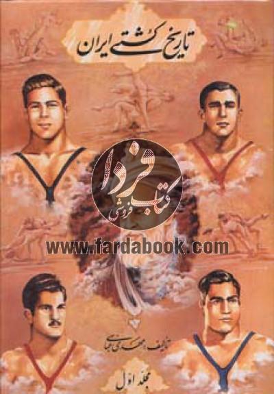 تاریخ کشتی ایران (2جلدی)