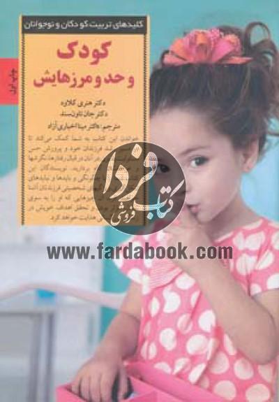کلیدهای تربیت کودکان و نوجوانان (کودک و حد و مرزهایش:چگونه تصمیم های درست،کودکانی شایسته پرورش...)
