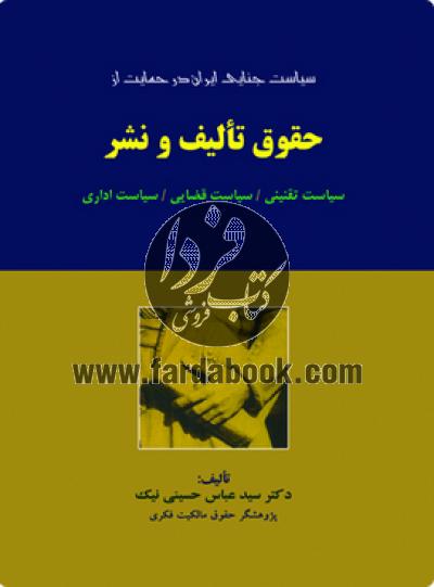 سیاست جنایی در حمایت از حقوق تالیف و نشر