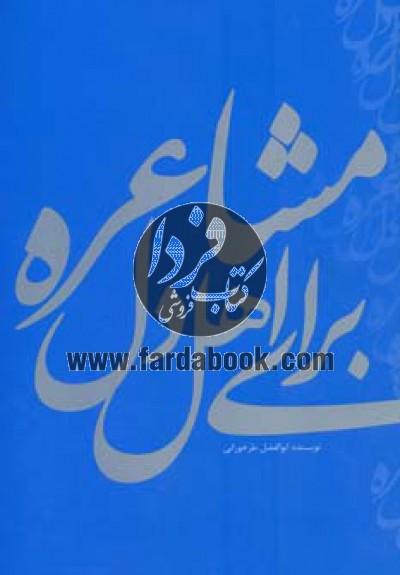 مشاعره برای اهل دل (همراه با شرح مختصری از هر شاعر،گزیده ای از زیباترین سروده های سیزده شاعر پارسی)