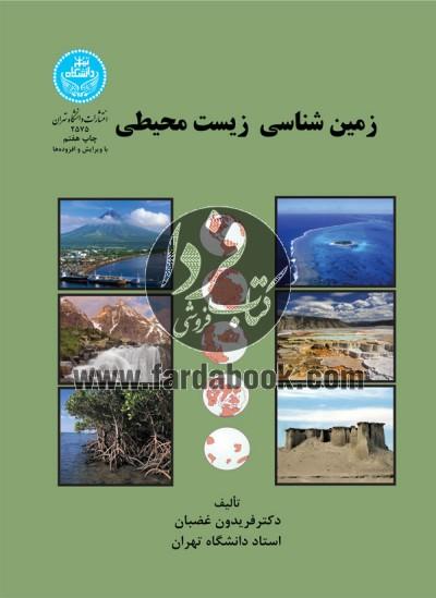 زمین شناسی زیست محیطی