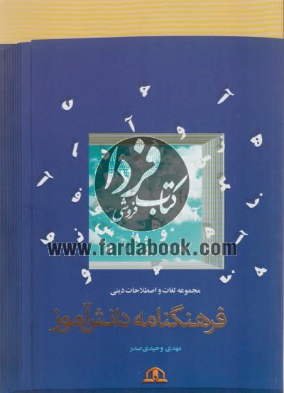 فرهنگنامه دانش آموز