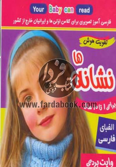 وایت بردی فارسی آموز تصویری برای کلاس اولی ها (فلش کارت نشانه ها)