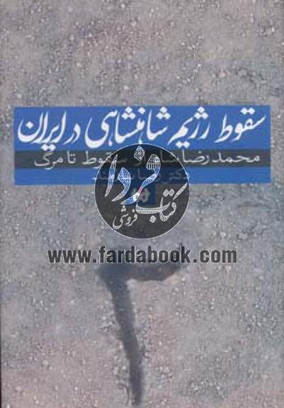 سقوط رژیم شاهنشاهی در ایران 2 (محمدرضا شاه از سقوط تا مرگ)