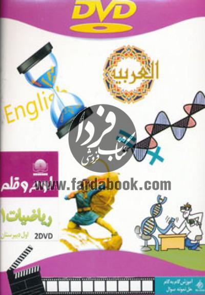 دی وی دی ریاضیات اول دبیرستان کد 2205