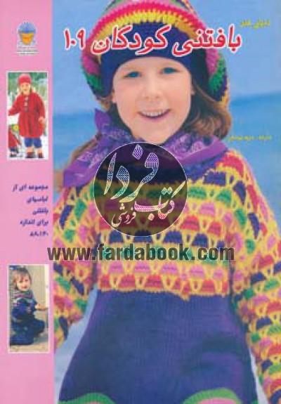 دنیای هنر بافتنی کودکان109